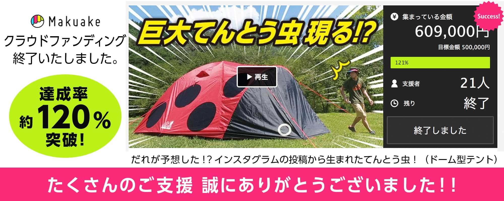 てんとう虫デザインドーム型テント「テンテン」クラウドファンディング終了しました。