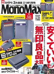 MonoMax7月号
