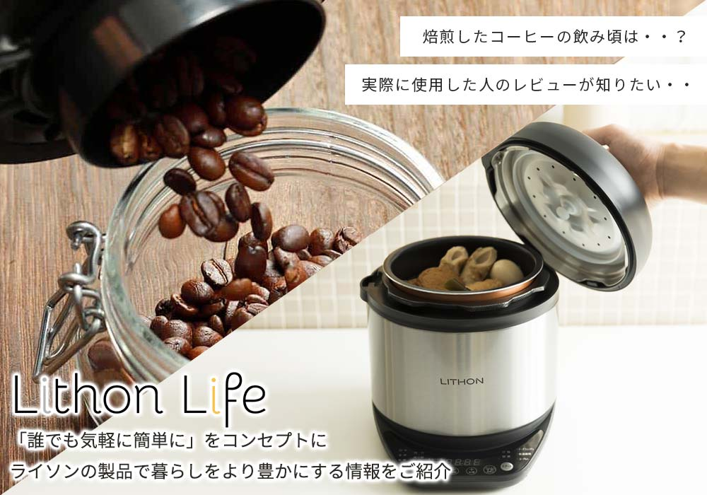 LithonLifeバナー