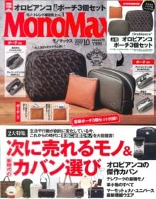 MonoMax10月号(宝島社)