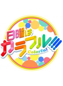 TOKYO MX「日曜はカラフル!!!」で卓上おでん鍋が紹介されました。