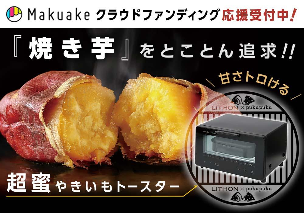超蜜やきいもトースターMakuakeクラウドファンディング応援受付中!